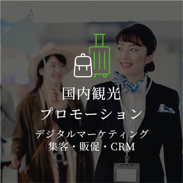 店舗販促ソリューション 集客・販促・CRM