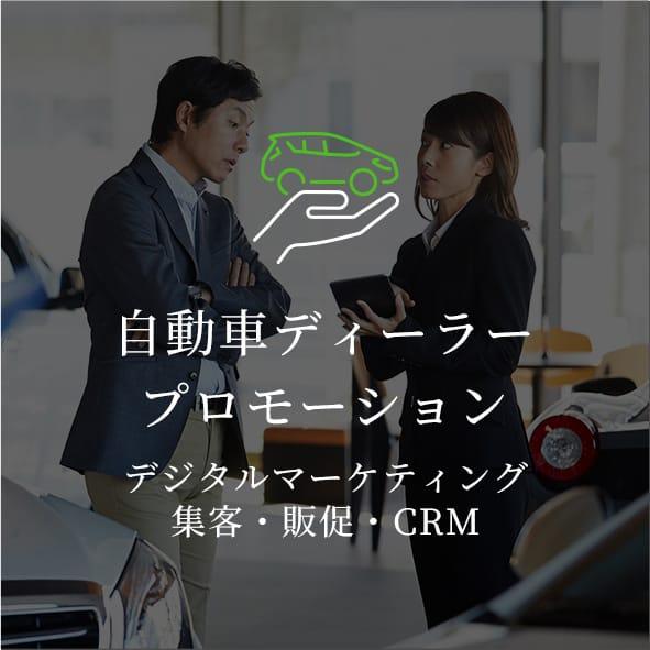 自動車ディーラープロモーション デジタルマーケティング集客・販促・CRM